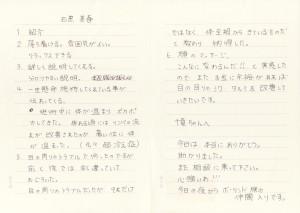IMG_0037_R